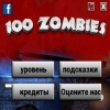 100 zombies – room escape